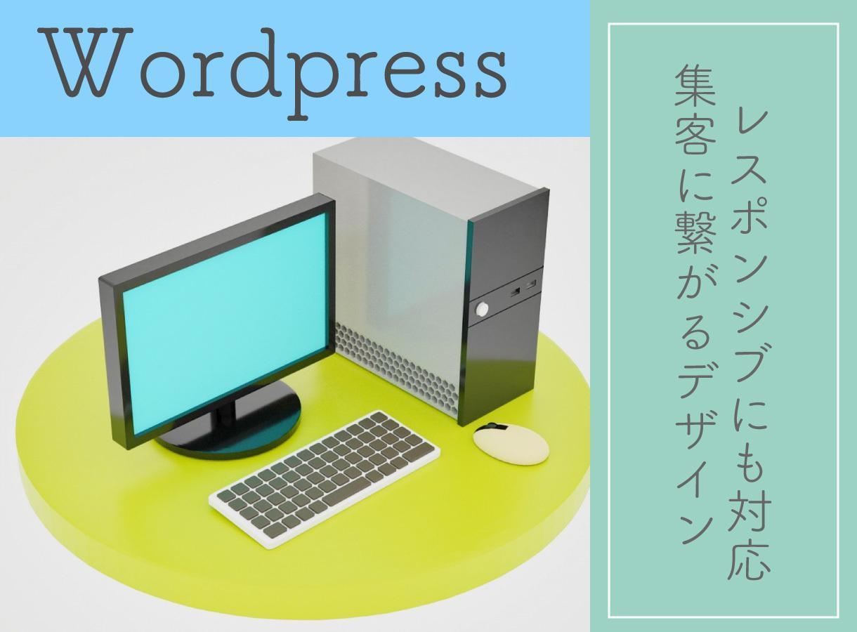 デザイン設計を組み込んだホームページを作ります 集客に繋がる機能的なホームページを作ります。レスポンシブ対応