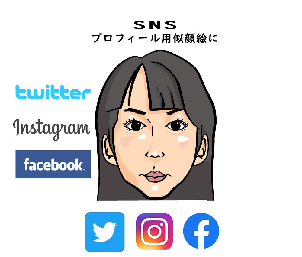SNS用似顔絵制作します instagramやtwitter、facebookなどに