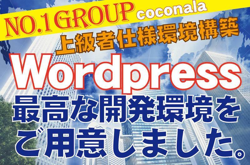 値上!プロ仕様Wordpress環境お渡しします ワードプレスの操作に自信がある方へは環境だけ超格安で提供!