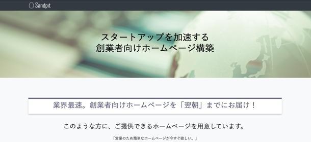 即日!簡単!6万円でホームページを作ります 即日開設!簡単開設!ホームページ