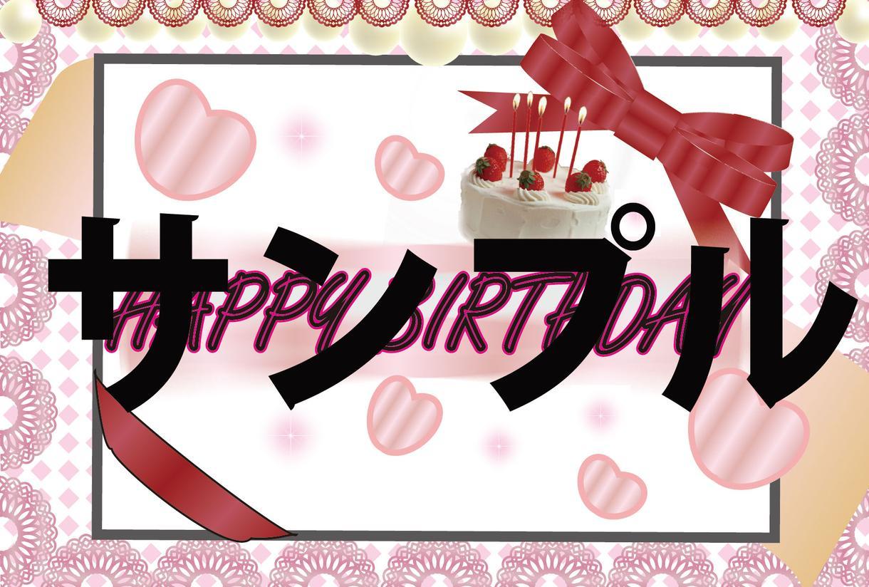 birthdayカード作成させていただきます 大切な誰かにhappybirthdayカード