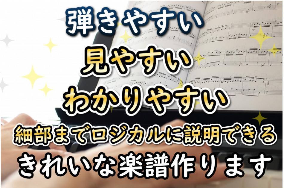 耳コピで弾きやすく見やすくきれいな楽譜書きます 弾きたい曲の楽譜がない、オリジナル曲の楽譜がほしい方へ イメージ1