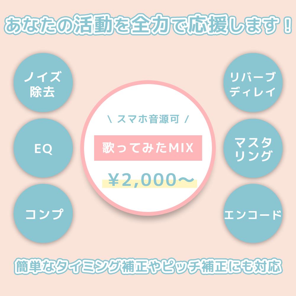スマホ音源可!低価格で歌ってみたMIXを承ります ~簡易的なマスタリングや動画のエンコードも追加料金なし~ イメージ1