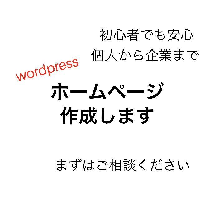 wordpressでホームページを作成します wordpressでブログを運営している私が、サポート。