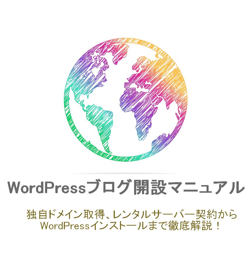 WordPressブログ開設マニュアルもらえます オンラインサービスが苦手な人のためのブログ開設マニュアル イメージ1