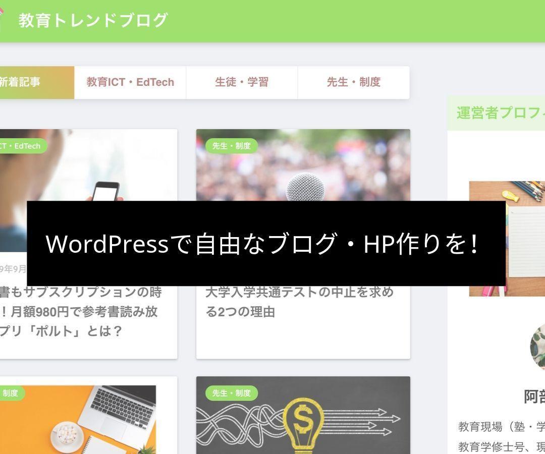 ワードプレスの設置、初期設定を代行します WordPressのブログ・HPで副業する方におすすめ!