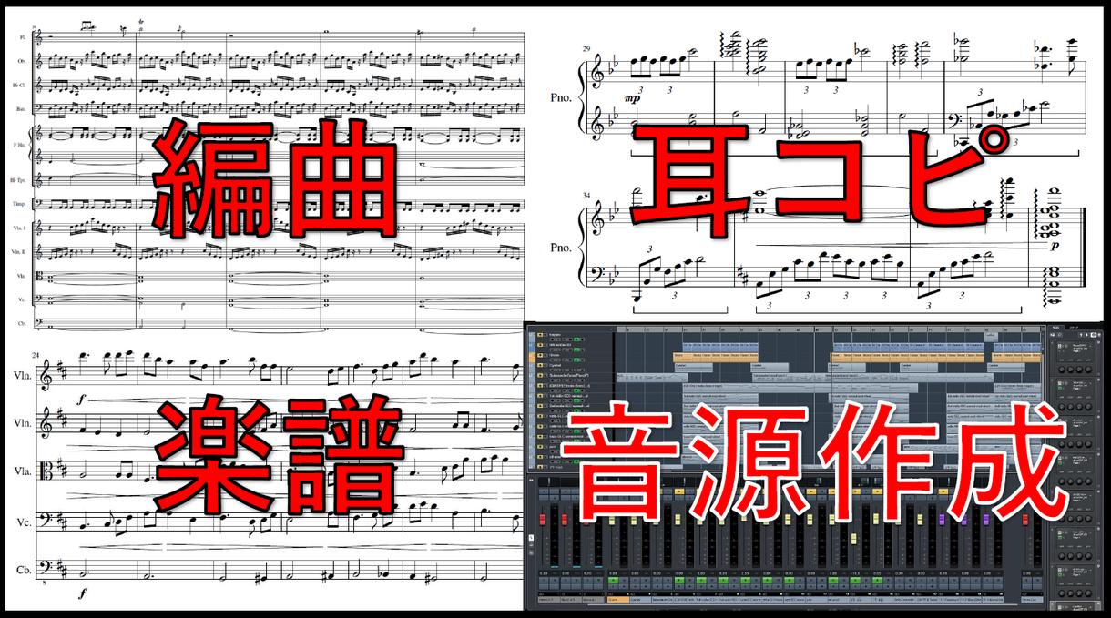 ご希望の楽曲をお好みの編成で編曲します ご希望に合わせた編成・難易度の楽譜と音源の作成をします♪