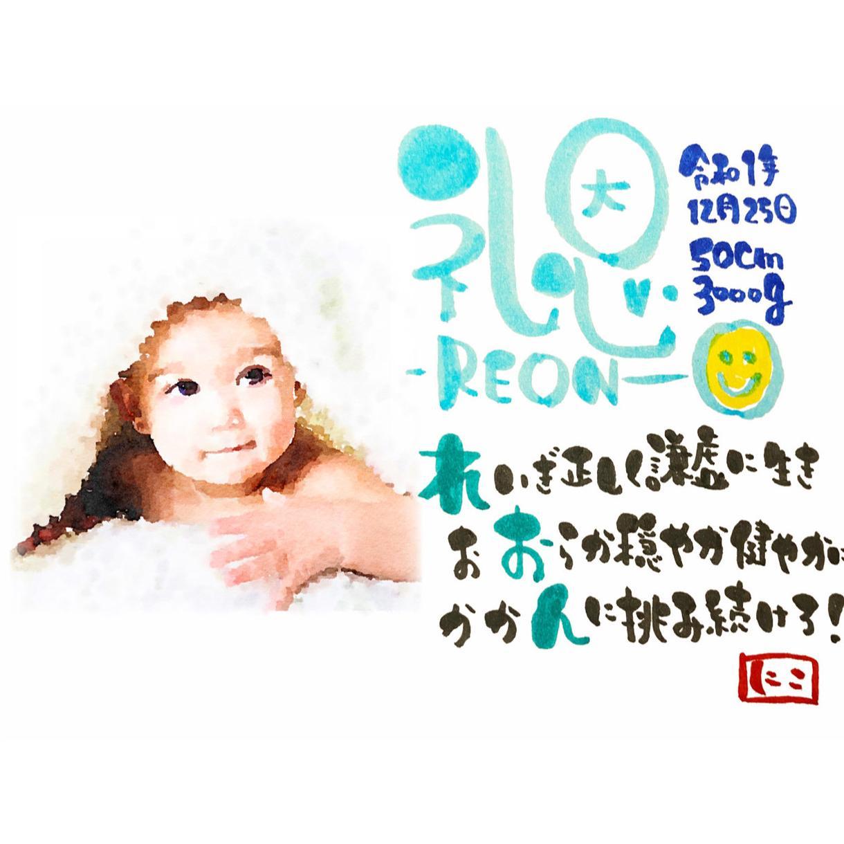 写真入り!筆ペンアート赤ちゃんの名前ポエム作成ます ハガキサイズ♪ふわっとかわいい生誕記念!プレゼントに最適 イメージ1