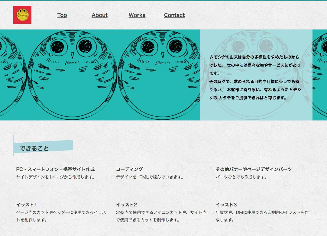 サイトのhtml/css部分対応します サイトやHPの【表示の追加・表示崩れの修正】をしたい方に