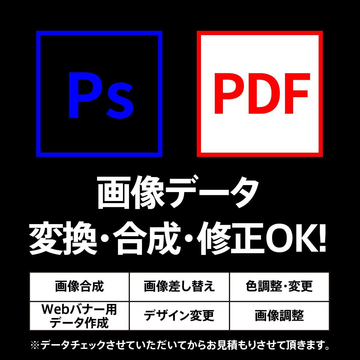 画像・psd・pdfデータ修正できます 修正・訂正でお困りの方一度、お気軽にお尋ねください。 イメージ1