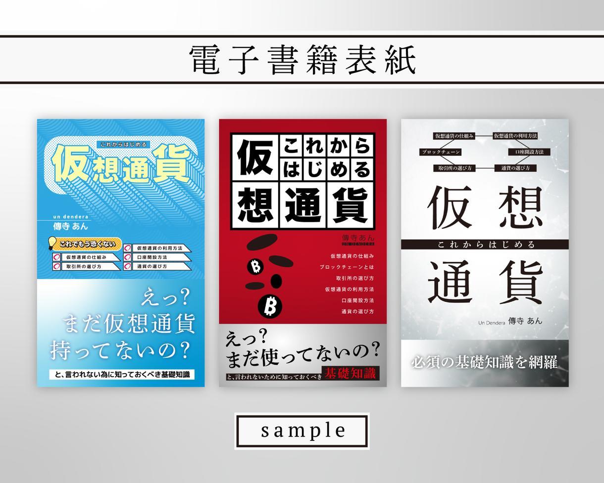 電子書籍の表紙をデザインします イメージが漠然としててもこちらからご提案するのでお任せ下さい イメージ1