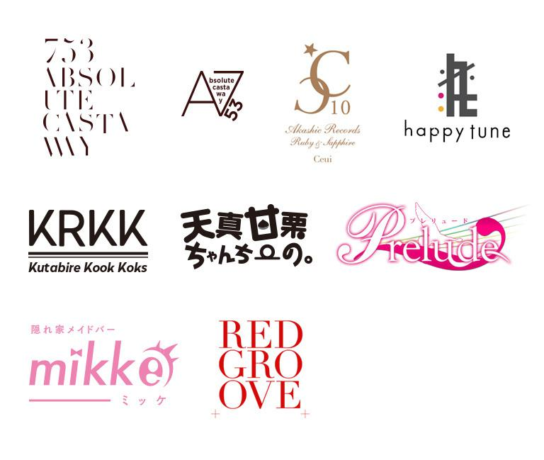 たしかな品質でロゴを制作します ブランドを体現したロゴをクオリティ高く制作いたします
