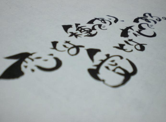 年賀状 好きな文字をお書きします 年賀状の筆文字部分を上手く書きたいのに書けない、そこのあなた