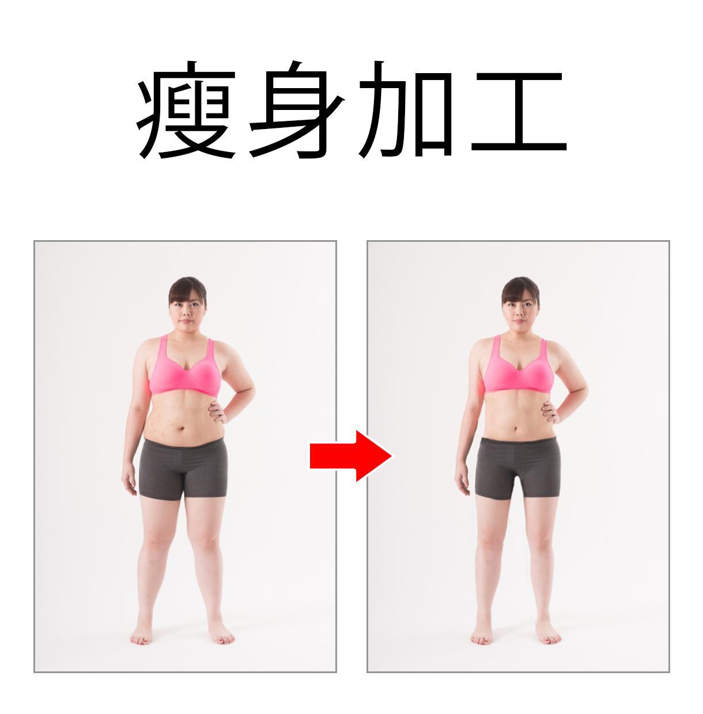 写真の中のあなたを細身にできます ダイエットの目標として痩せた写真をつくって励みにしよう! イメージ1
