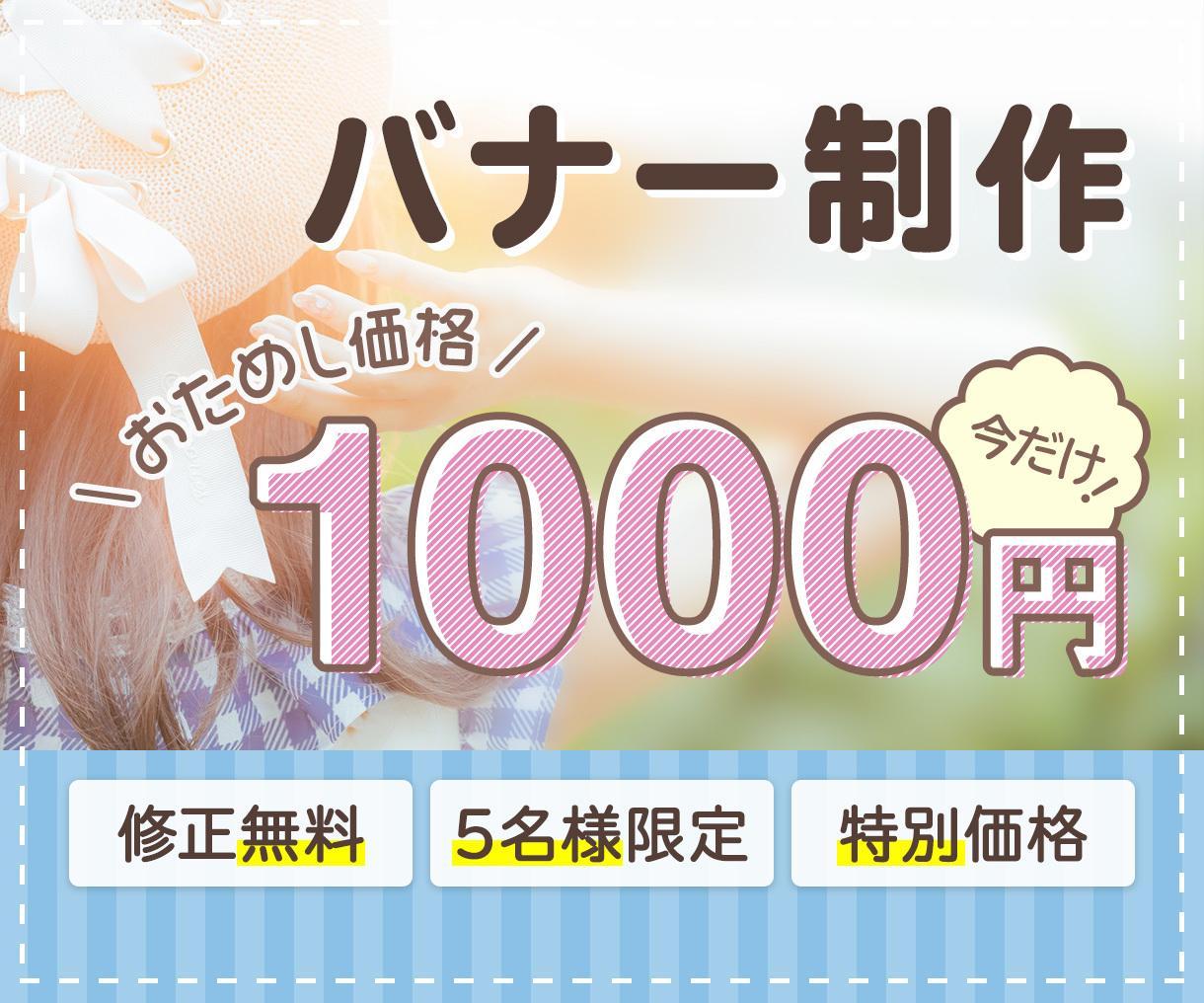 お試し1000円★バナー・各種画像作成いたします ☆5名様限定☆縦横1000px以内☆修正無制限☆