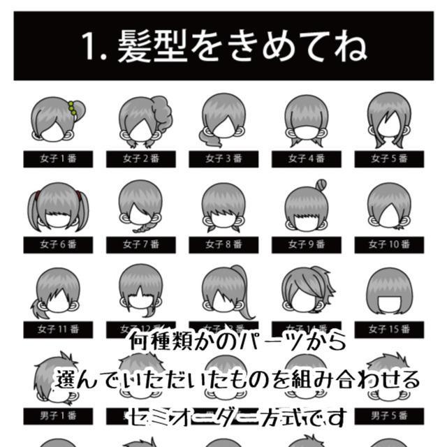 SNSアイコン!パーツを選んでもらい作成します アバターのように用意したパーツから選んで顔をイラストを作成!
