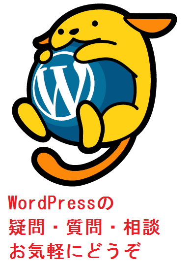 WordPressのご相談・ご質問がある方、どうぞお気軽にお気楽に。解決します。