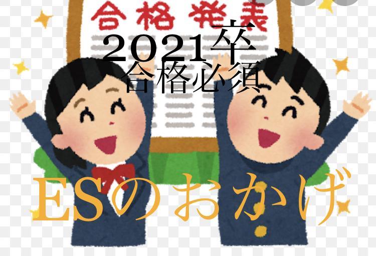ES代筆【合格させます】エントリー、即対応します 2021就活生へエール^_^合格必須ES添削、代筆サービス イメージ1