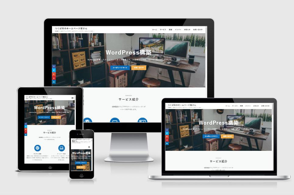 格安&スピード納品!WordPress構築します 30,000円でスマホ対応のホームページを制作します。