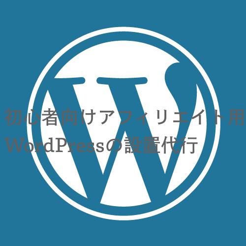 初心者アフィリエイト用WordPress設置します アフィリエイトをやってみたいけど何からしていいのか分からない