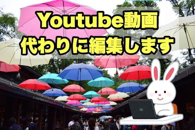 あなたのYoutube動画代わりに編集します ◎低価格◎お気軽にご相談ください◎