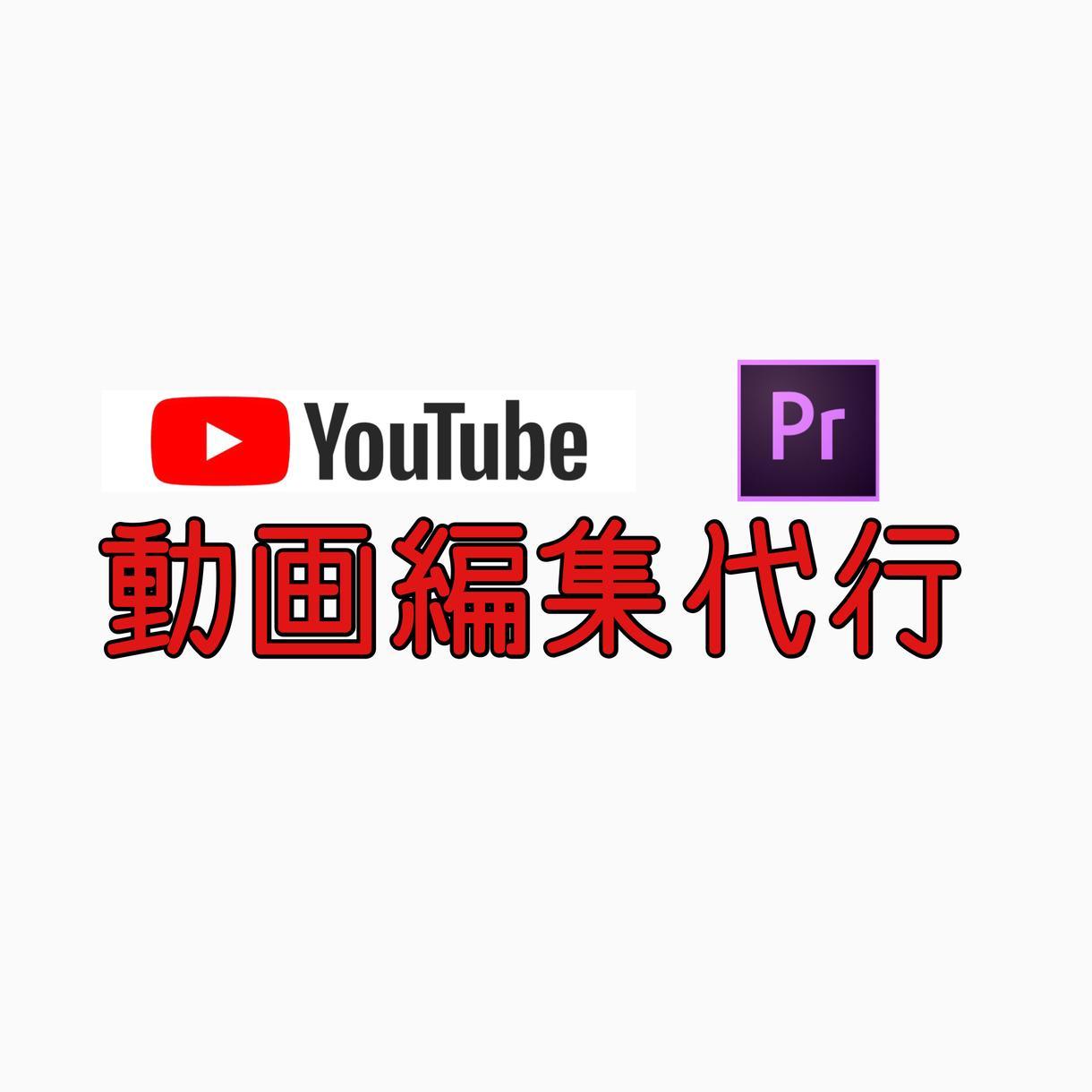 YouTube動画編集代行します YouTube動画編集代行させて頂きます イメージ1