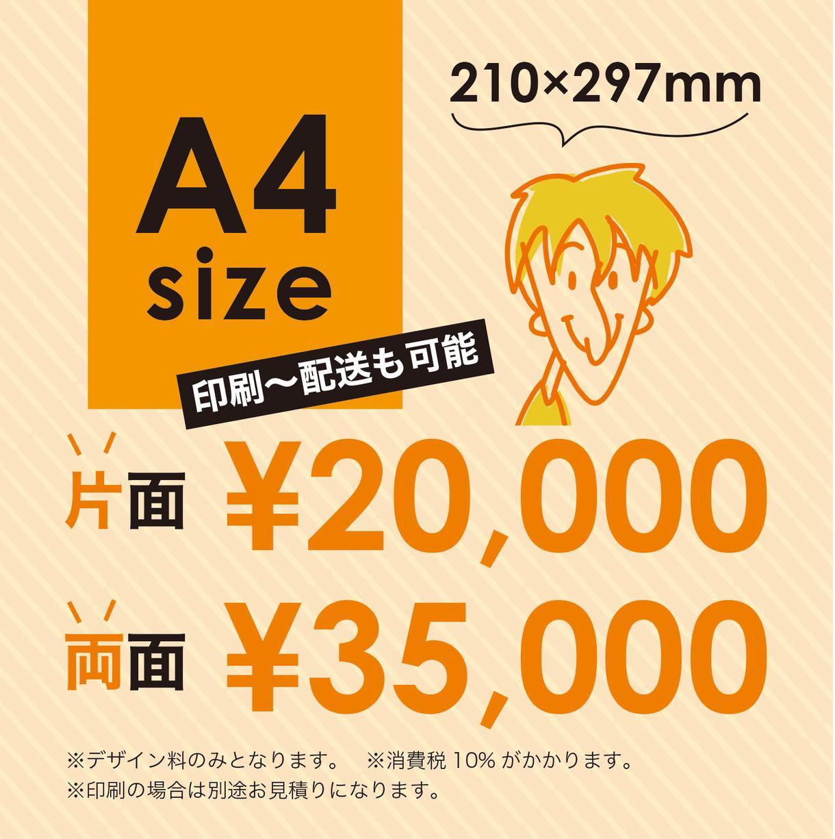 現役のプロがあなたの想いをチラシにします A4サイズのチラシをあなたに合ったデザインで提供します。 イメージ1