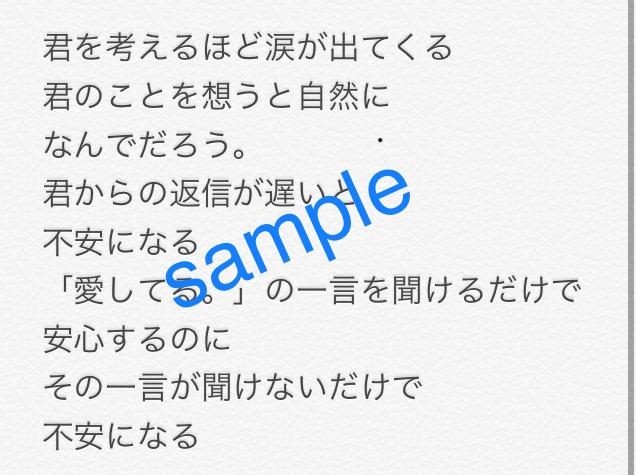 作詞を作成します 1000円から作詞を販売します