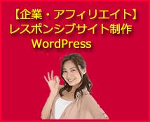 企業・アフィリエイト等のWebサイトを制作します WordPressで、ホームページの制作を行います。