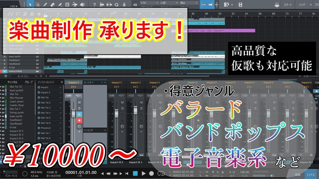 無料仮歌付き。動画とマッチした楽曲を提供します 歌や歌詞の相談は何度でも。ご希望の場合MV制作も対応可!