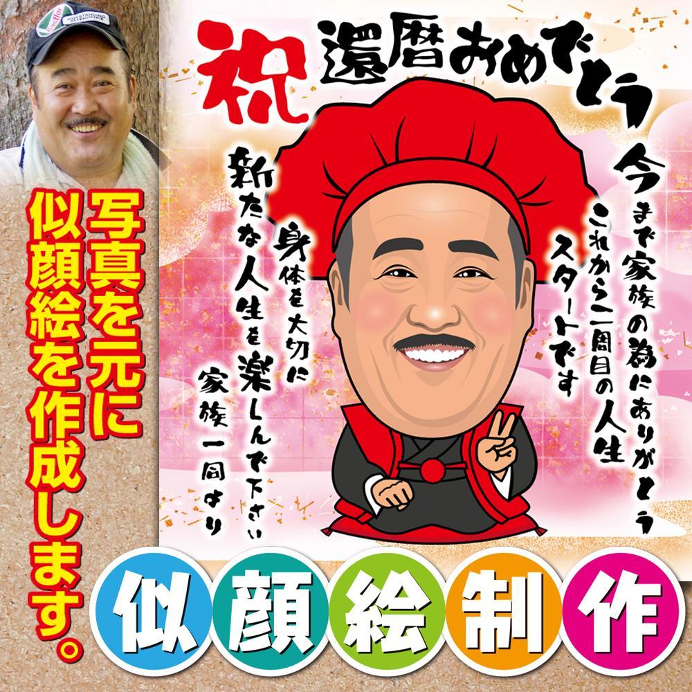 長寿祝いの似顔絵描きます 還暦・古希・喜寿・傘寿・米寿・白寿などの祝いにいかがですか?