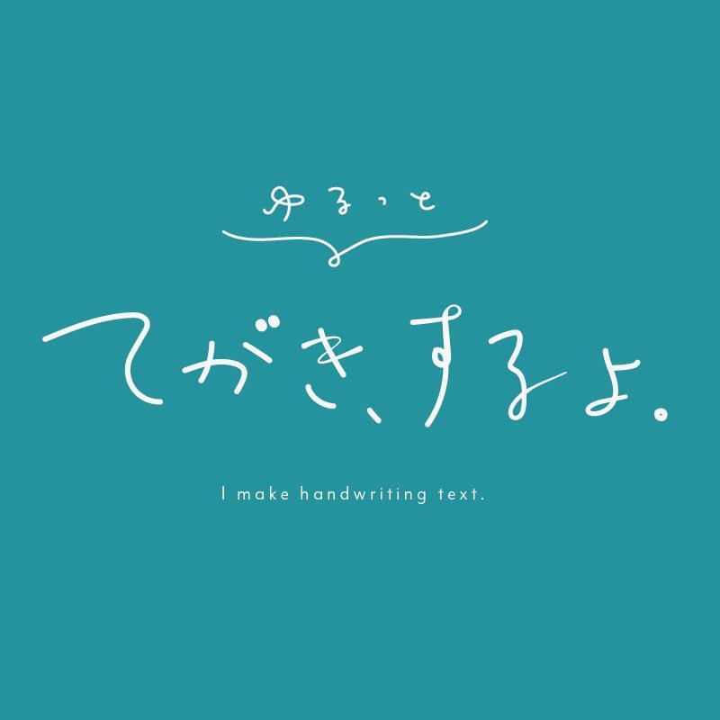 ゆるっとした雰囲気の手書き文字を制作します 流行りの「エモさ」を醸し出せちゃいます。ロゴにもおすすめ!