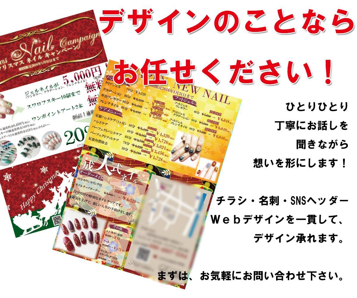 ワンコインで名刺・写真加工・バナーデザインを★さらに、チラシ・Webデザインを♪一貫したデザインを♪