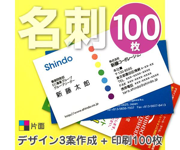 名刺☆片面印刷100枚☆デザイン3案から選べます ☆印刷会社の安心サービス☆ヤマト運輸でポストへお届け