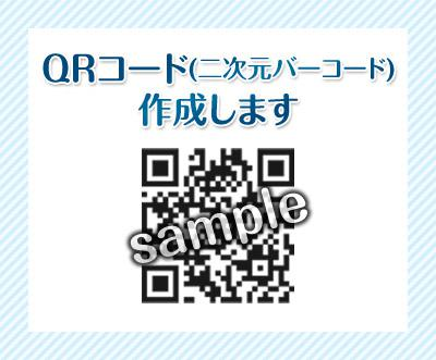 QRコード(二次元バーコード)を作成します 【即納】DTP・WEB両方で使えるQRコード作成!