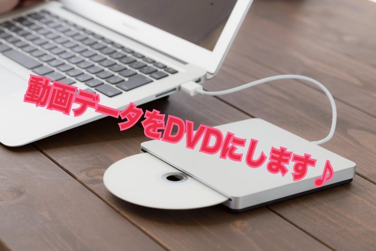 動画データからDVDを作成します 自作した動画をDVDにしたい!ぜひお任せください!