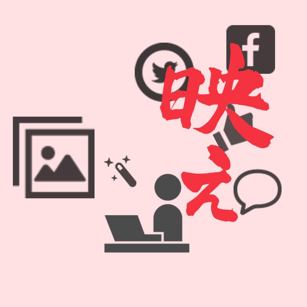 SNSやネット商品の画像編集お手伝います SNSやネット商品等の画像編集を培った知識スキルでお手伝い! イメージ1