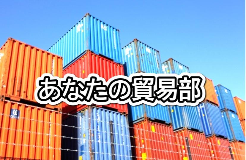 あなたの貿易部!代行 or サポート致します 海外業務代行から事業意思決定サポートまで。お気軽に! イメージ1