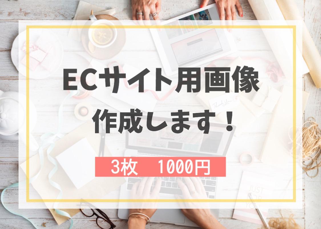 3枚1000円でECサイト向けの画像を作成します 白抜きや文字入れなど、急ぎで今ある画像を修正したい方!