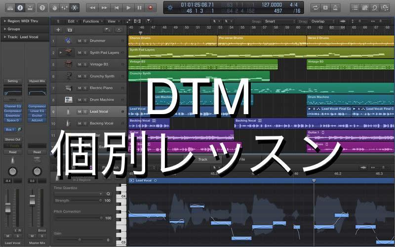現役プロエンジニアがDTMのアドバイス致します 音作り、録音、打ち込み、テクニックなどチャットにてレッスン イメージ1