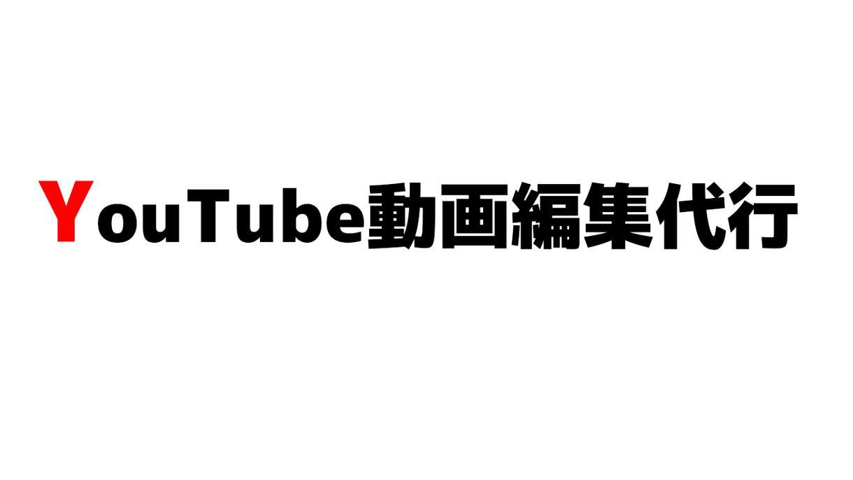 YouTuberの動画編集代行します YouTubeの動画投稿者でスマホの方やテロップ入れたい方へ