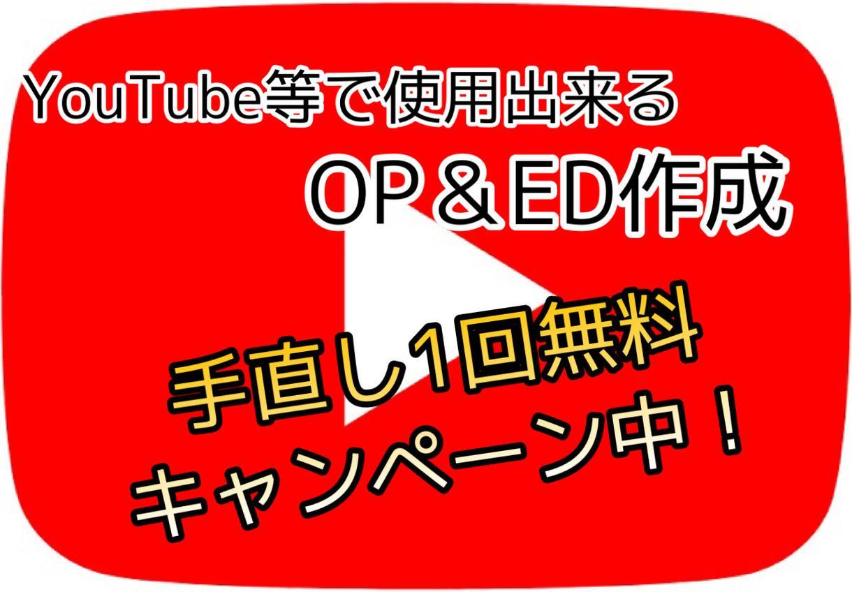 YouTube用のOP&ED作成します 手直し1回無料キャンペーン中! イメージ1