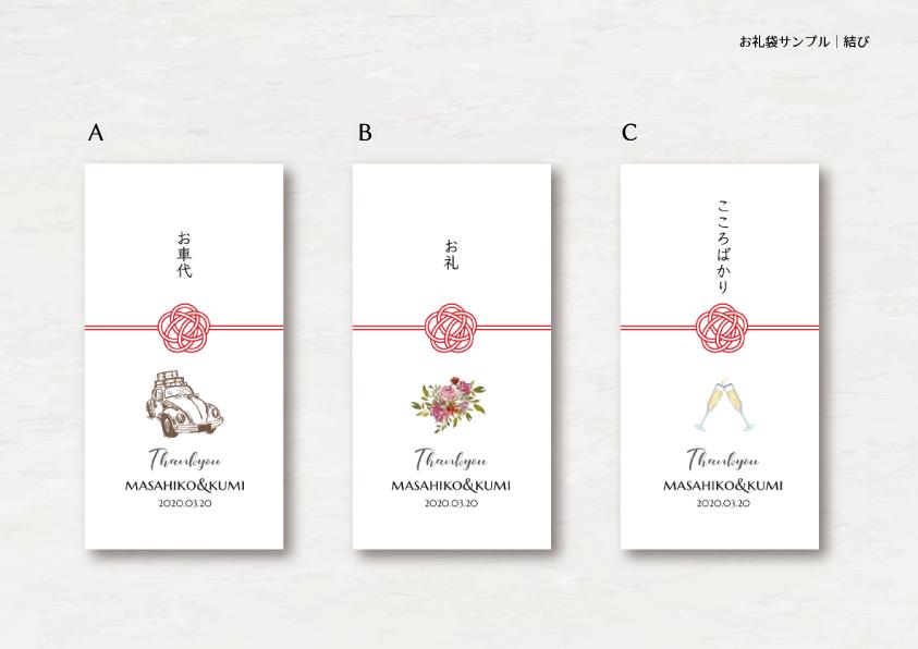 結婚式に!お車代などのお礼封筒デザイン承ります 自分たちだけのオリジナルアイテムで素敵な結婚式に! イメージ1