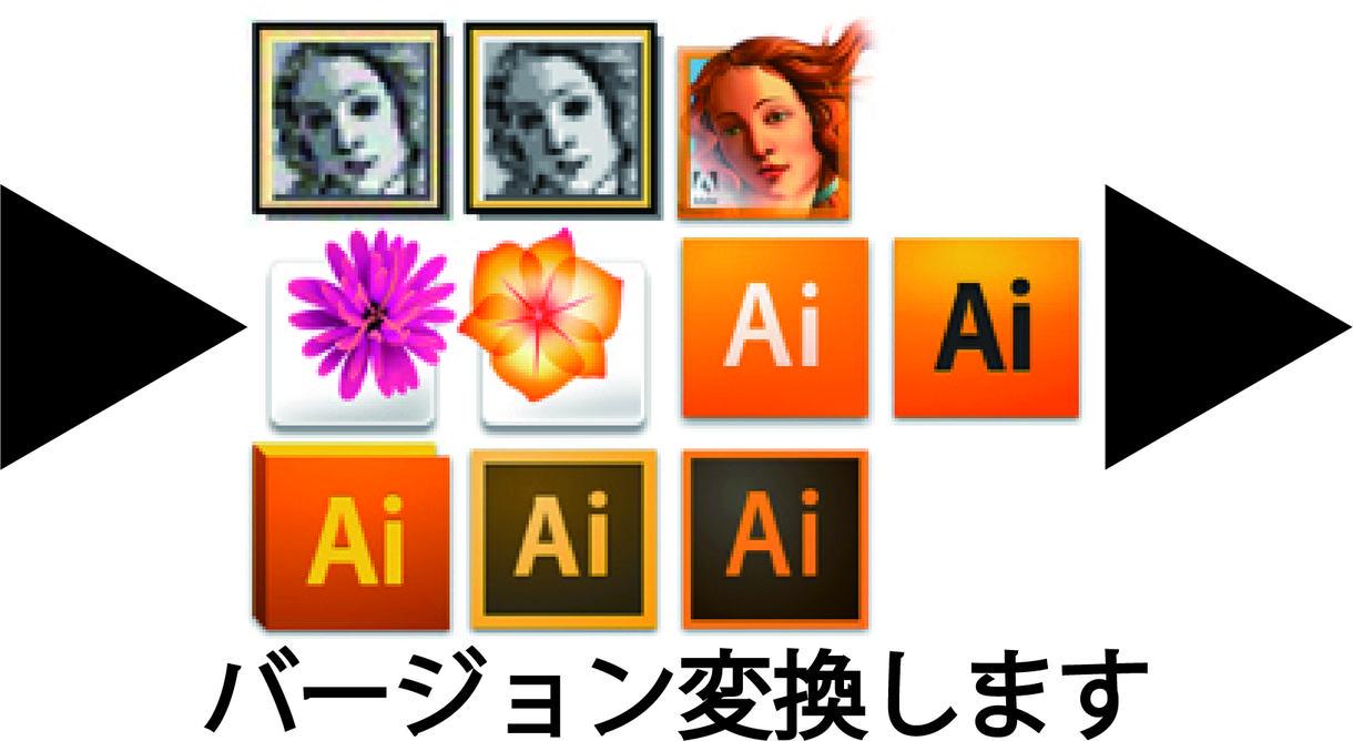 イラストレーター(ai)のバージョン変換します イラストレーター(ai)データのバージョン変換いたします。