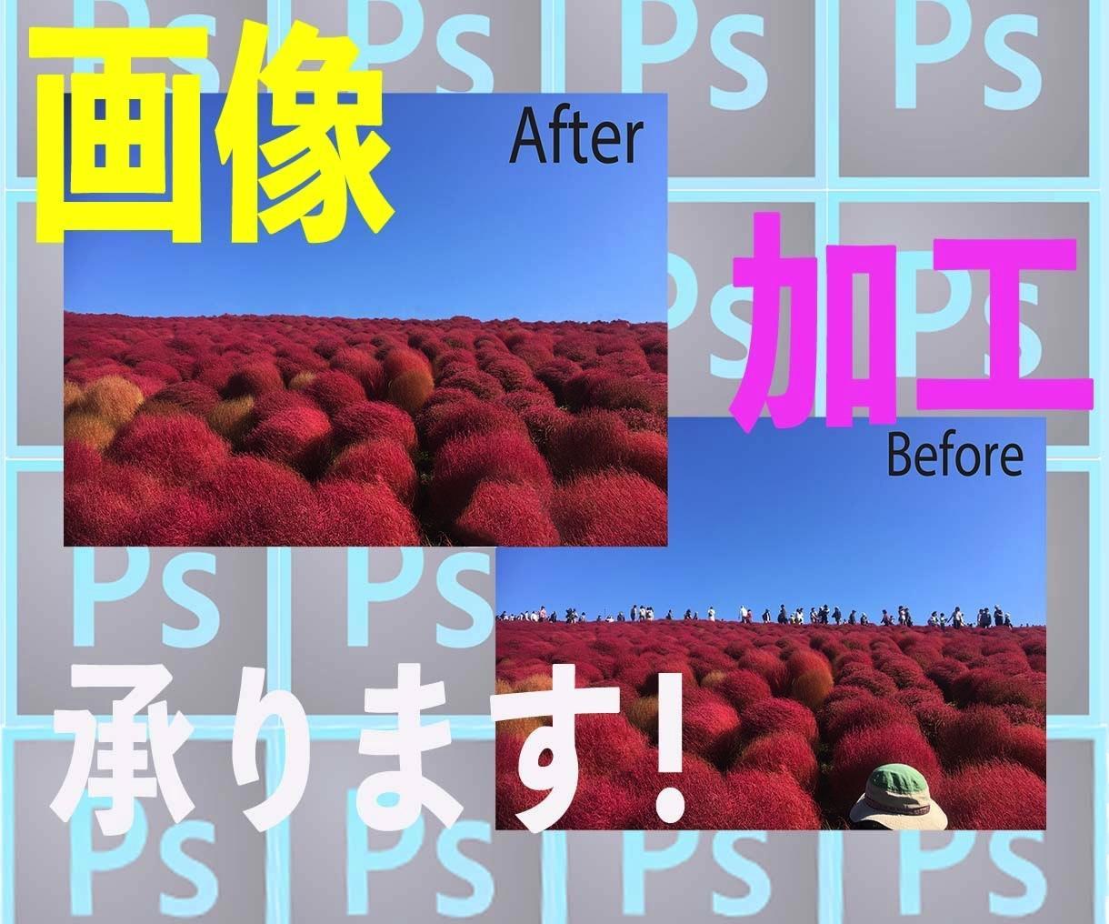 画像の加工、修正致します 画像3枚で1000円で承ります。お気軽にご相談ください。
