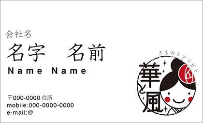 かわいい、シンプルな名刺のデザインをします オリジナルの名刺を作りたい方へ