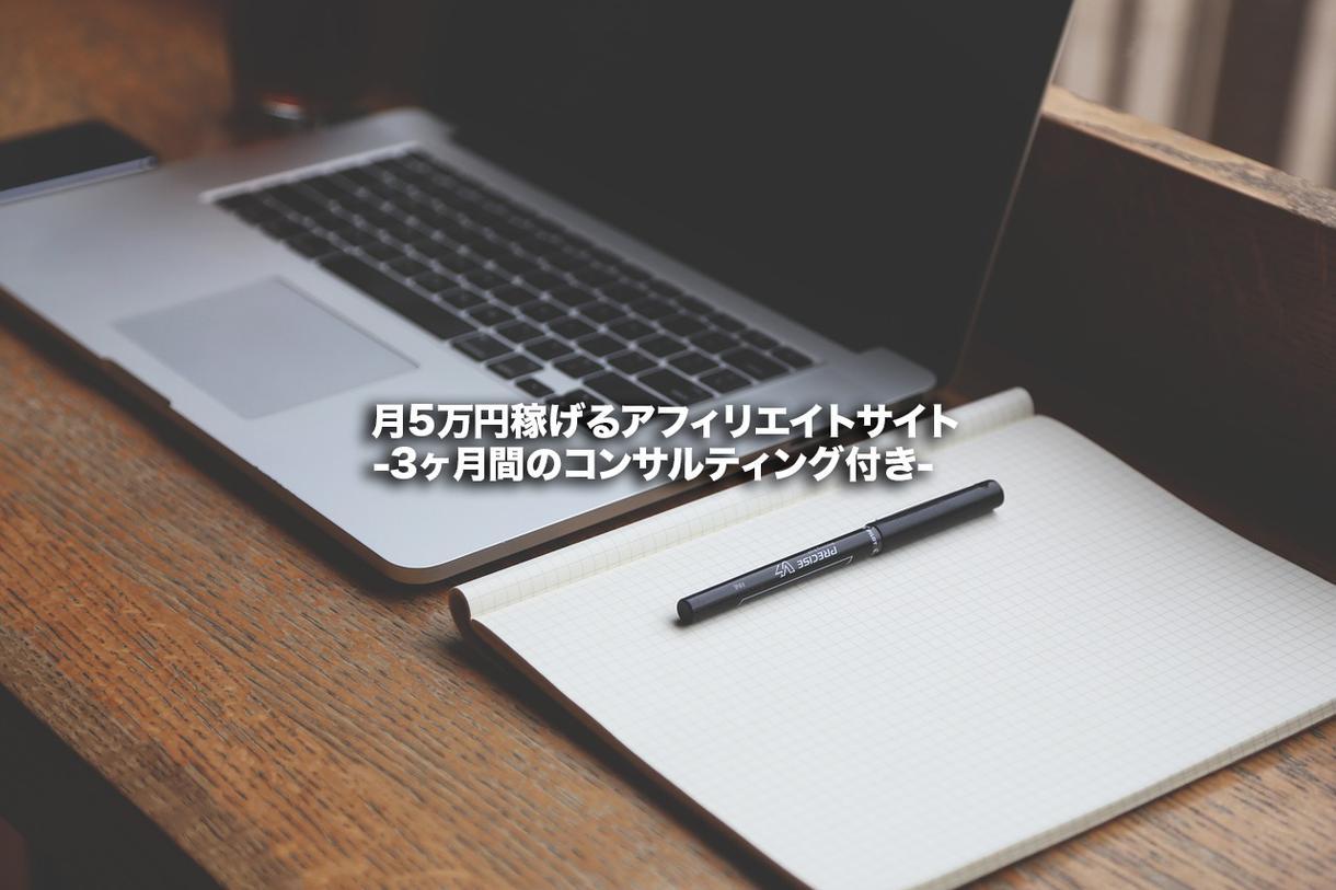 ワードプレスサイト作り+3ヶ月コンサルします 今から副業を始めたい方!アフィリエイトを始めたい方にオススメ