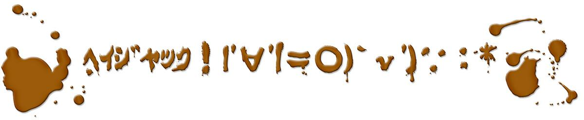 【バレンタイン必見!】あなたのお名前をチョコレート化します!【名前以外でも可】