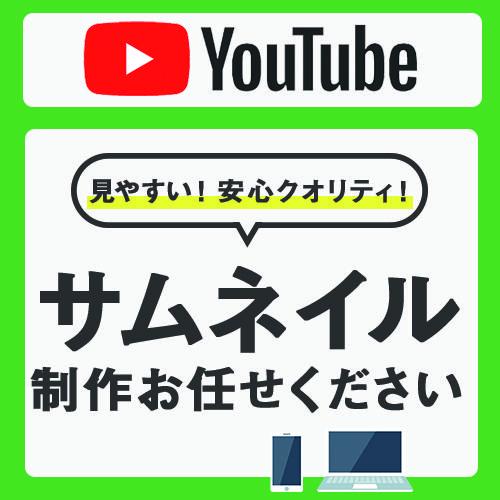 YouTubeサムネイル制作します 見やすい!目につく!様々なジャンルに対応します! イメージ1