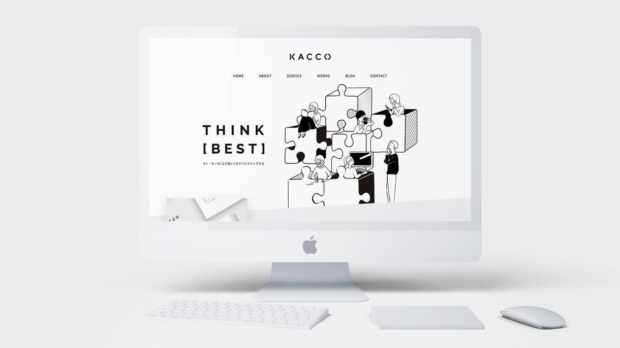 Webデザイン事務所がホームページを制作いたします 全ページオリジナルデザイン/ブログ更新機能付/スマホ対応